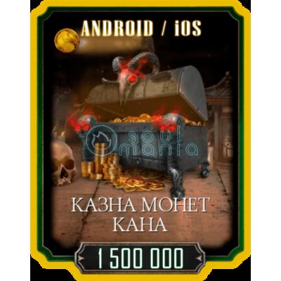 1 500 000 Монет (ANDROID / iOS)