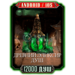 12000 Душ (ANDROID / iOS) + БОНУС
