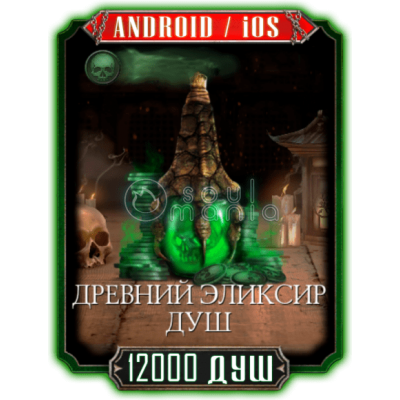 12000 Душ (ANDROID / iOS)