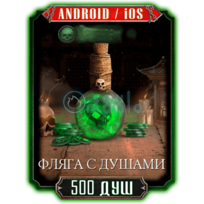 500 Душ (ANDROID / iOS)