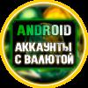 Mortal Kombat Mobile (МК) - аккаунты на Android
