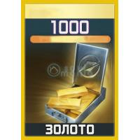 1000 Золота