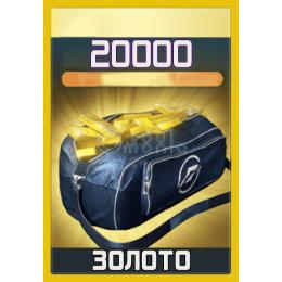 20000 Золота