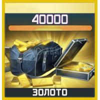 40000 Золота + БОНУС