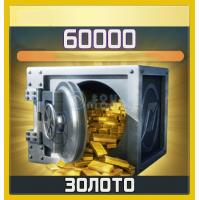 60000 Золота + БОНУС