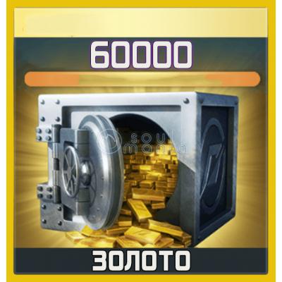 60000 Золота NFS No Limits (Деньги Need For Speed NL Гонки)