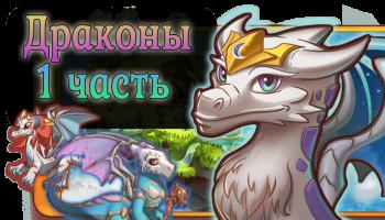 Merge Dragons! - Все драконы 1 часть