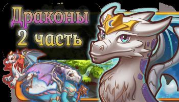 Merge Dragons! - Все драконы 2 часть