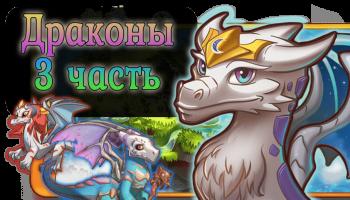 Merge Dragons! - Все драконы 3 часть