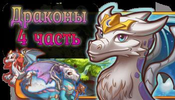 Merge Dragons! - Все драконы 4 часть