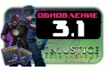 Injustice: Gods Among Us - Обновление 3.1