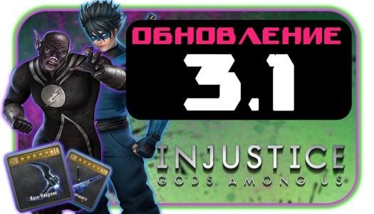 Injustice: Gods Among Us - Обновление 3.1