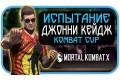 Испытание Джонни Кейдж Kombat Cup