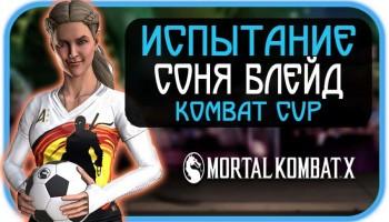 Испытание Соня Блейд Kombat Cup