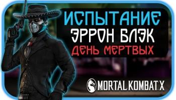 Испытание Эррон Блэк День Мертвых
