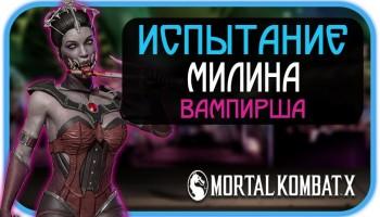 Испытание Милина Вампирша