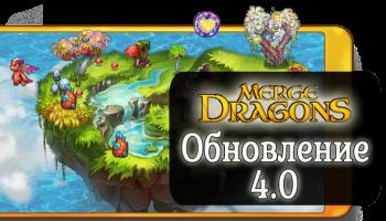 Merge Dragons! - Обновление 4.0