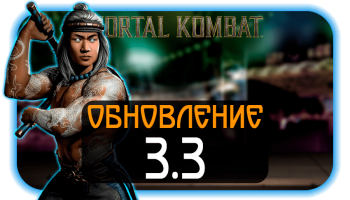 Mortal Kombat Mobile - Обновление 3.3 Лю Кан Бог Огня