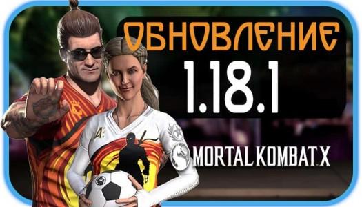 Mortal Kombat X Mobile - Обновление 1.18.1
