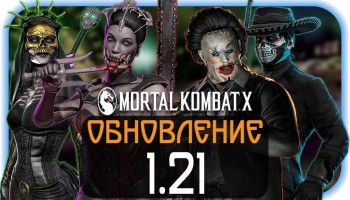 Mortal Kombat X Mobile - Обновление 1.21