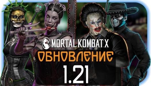 Mortal Kombat X Mobile - Обновление 1.21