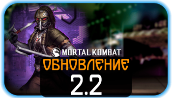 Mortal Kombat Mobile - Обновление 2.2