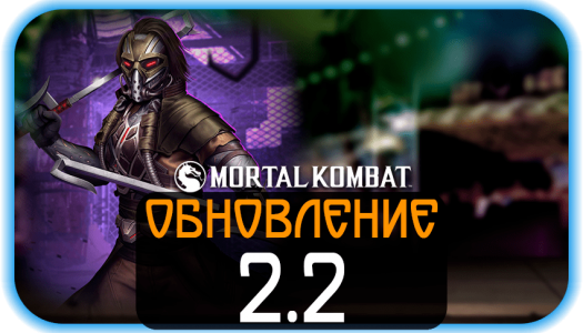 Mortal Kombat (MK) X Mobile - Обновление 2.2
