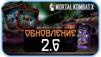 Mortal Kombat Mobile - Обновление 2.6