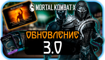 Mortal Kombat Mobile - Обновление 3.0