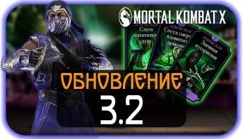 Mortal Kombat Mobile - Обновление 3.2