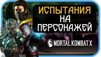 Mortal Kombat X Mobile - Испытания на персонажей
