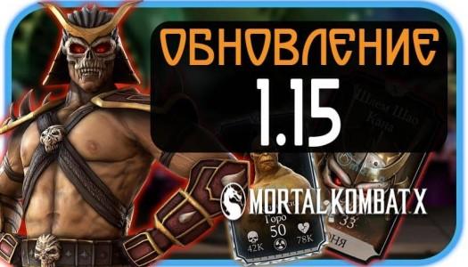 Mortal Kombat X - Обновление 1.15