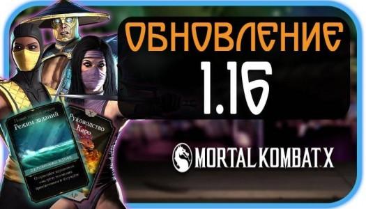 Mortal Kombat X - Обновление 1.16
