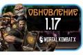 Mortal Kombat X - Обновление 1.17