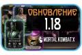 Mortal Kombat X Mobile - Обновление 1.18