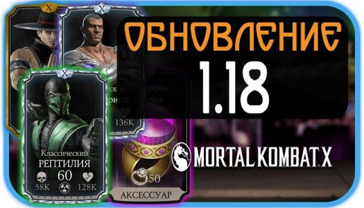 Mortal Kombat X Mobile - Обновление 1.18