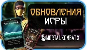 Mortal Kombat X Mobile - Обновления игры