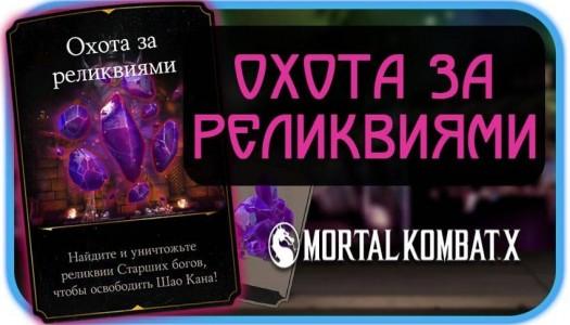 Mortal Kombat X - Охота за реликвиями