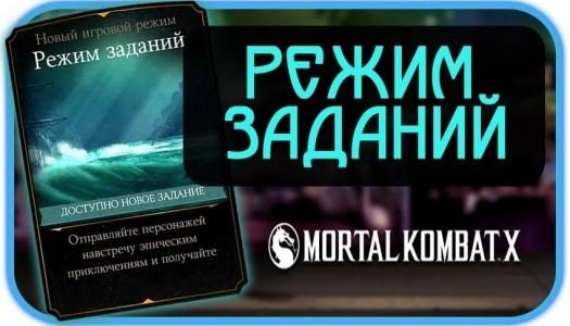 Mortal Kombat X - Режим заданий