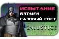 Испытание Бэтмен Газовый Свет