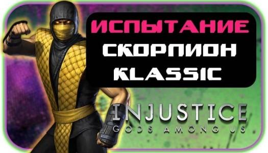 Испытание Скорпион Klassic Инджастис