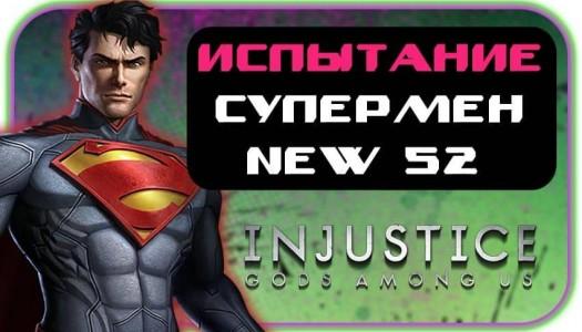 Испытание Супермен NEW 52