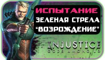 """Испытание Зеленая Стрела """"Возрождение"""""""