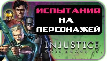 Injustice: GAU - Испытания на персонажей