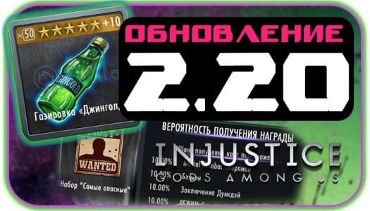 Injustice: Gods Among Us - Обновление 2.20