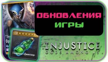 Injustice: GAU - Обновления игры