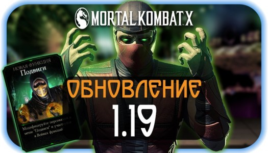 Mortal Kombat X Mobile - Обновление 1.19