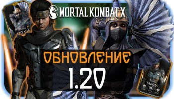 Mortal Kombat X Mobile - Обновление 1.20