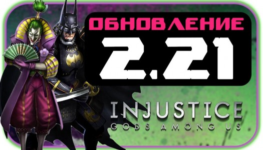 Injustice: Gods Among Us - Обновление 2.21
