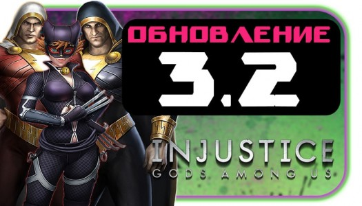 Injustice: Gods Among Us - Обновление 3.2